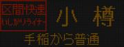 北海道旅客鉄道 735系 区間快速いしかりライナー 小樽行き LED表示