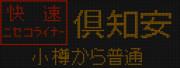 北海道旅客鉄道 735系 快速ニセコライナー 倶知安行き LED表示