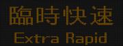 北海道旅客鉄道 735系 臨時快速 LED表示