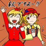 秋姉妹の到来