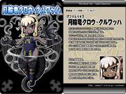 【悪魔娘シリーズ】ケルト神話編№3『月輪竜クロウ・クルワッハ』