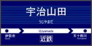 宇治山田駅標 京阪Ver.
