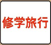 485系修学旅行幕(もどき) アイコン風画像