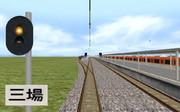 製作中のクソ路線「木霊電鉄」2:緑地公園駅場内