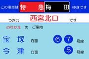阪急神戸線のLCD画面を作ってみた
