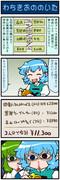 がんばれ小傘さん 681