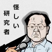 非常に怪しい森口尚史氏