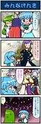 がんばれ小傘さん 684