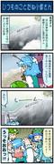 がんばれ小傘さん 685