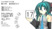 【MMD】本日の初音ミクの本命『第17回秋華賞(G1)』