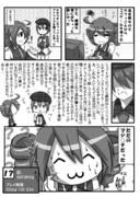 ウタボカ漫画3