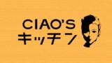 チャオ☆ズ キッチン