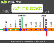 大井町線の各駅停車にLCD車内表示機を入れてみた。をまた改良