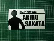 坂田 秋穂