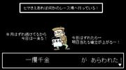 【セラクエNO_086】一攫千金【ニコラジ】