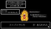 【セラクエNO_087】スーパーサトカ