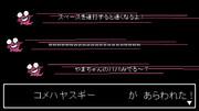 【セラクエNO_088】コメハヤスギー