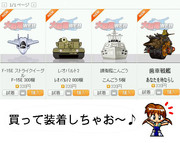 大戦略WEBアバターアイテム03