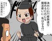 細川政元の決意