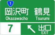 第三京浜 保土ヶ谷IC