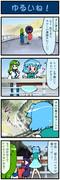 がんばれ小傘さん 687