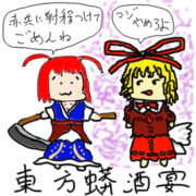 花映塚勢の謝罪