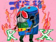 ゴミ箱RX
