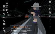 求ム、テナント!(MMD東京駅プロジェクトコミュ)