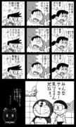 日本代表、ブラジルに完敗!