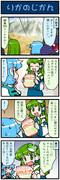 がんばれ小傘さん 689