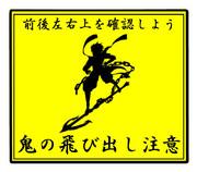 鬼の飛び出し注意