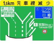 横浜新道 保土ヶ谷ランプの看板