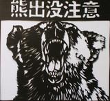 【切り絵】熊出没注意
