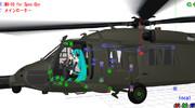 MH-60 モデルおよびファイルセット改訂 v0.2配布開始のお知らせ