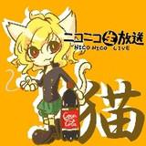 猫ミ,,・∀・,ミサムネ2