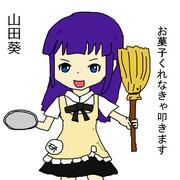 山田葵に・・・見えてくださいお願いします