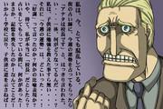 【校長先生の誕生】