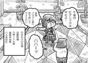 【東方漫画 第13話】 とある「ゆうかりん」の一日(4P)