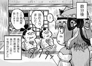 【東方漫画 第17話】 とある「映姫様」の一日(4P)
