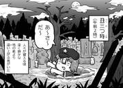 【東方漫画 第20話】 とある「芳香ちゃん」の一日(1P)