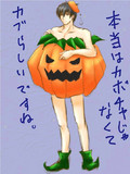 pumpkin土方さん