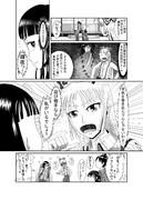 東方壱枚漫画録03「おぉ、アツいアツい」