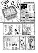 モバマスの日常漫画29