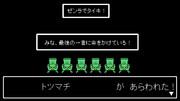 【セラクエNO_090】トツマチ