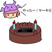 ルピコと誕生日ケーキ食べるか・・・・