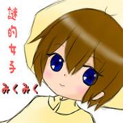 リスナーさんサムネ・28【みくみく】