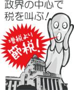 政界の中心で税を叫ぶ!
