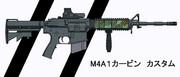 M4A1カービン カスタム