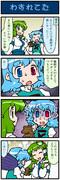 がんばれ小傘さん 695
