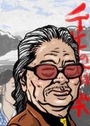 さらば若松孝二監督